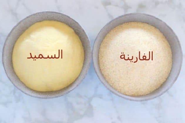 طريقة عمل البسبوسة, طريقة عمل البسبوسة المصرية مثل المحلات