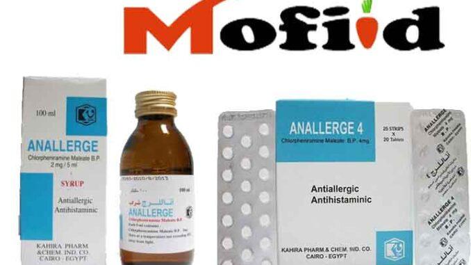 دواء اناللرج 4 Anallerge