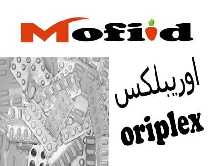أقراص اوريبلكس Oriplex Tablet